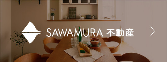 SAWAMURA不動産