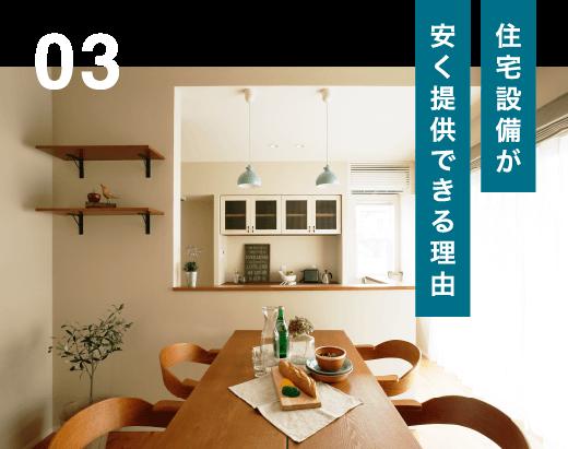 03.住宅設備が安く提供できる理由