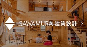 SAWAMURA建築設計