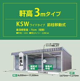 軒高3mタイプ KWSワイドタイプ 前柱移動式 最深積雪量 75cm(短期)