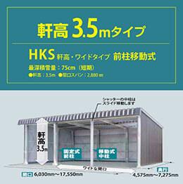 軒高3.5mタイプ 軒高・ワイドタイプ 前柱移動式 最深積雪量 75cm(短期)