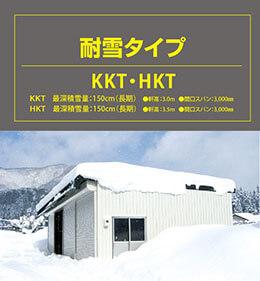 耐雪タイプ KKT 最深積雪量 150cm(長期)/HKT 最深積雪量 150cm(長期)