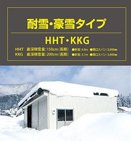 耐雪・豪雪タイプ HHT 最深積雪量 150cm(長期)/KKG 最深積雪量 200cm(長期)